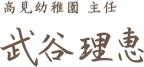 高見幼稚園 主任 武谷理恵