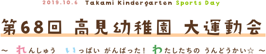 第68回 高見幼稚園 大運動会 〜れんしゅう いっぱい がんばった! わたしたちの うんどうかい☆〜